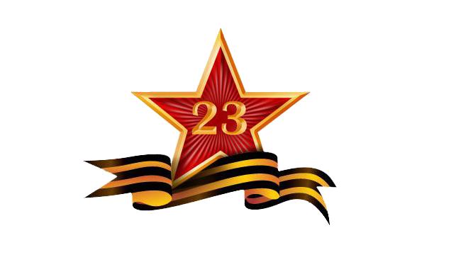 ❶Символы 23 февраля картинки Песенки к 23 февраля Каталог ПОДАРКИ К 23 ФЕВРАЛЯ! от магазина El Corazon GIFTS BY FEBRUARY 23! }