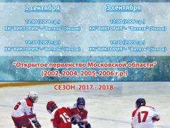 Открытое-первенство-Московской-области_web