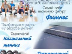 Приглашаем-заняться-спортом