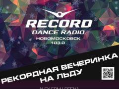 Rekordnaya_vecherinka_web